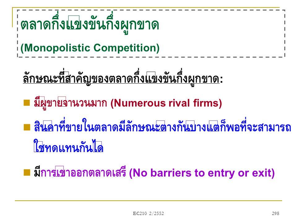 EC210 2/2552 ตลาดกึ่งแข่งขันกึ่งผูกขาด (Monopolistic Competition) ลักษณะที่สำคัญของตลาดกึ่งแข่งขันกึ่งผูกขาด :  มีผู้ขายจำนวนมาก (Numerous rival firm