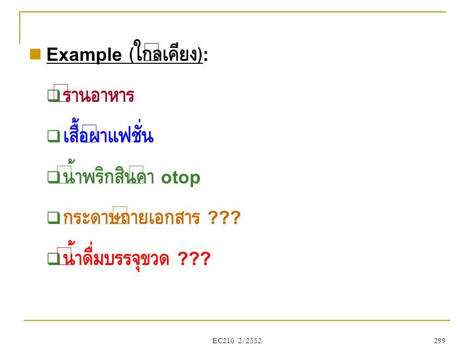 EC210 2/2552  Example ( ใกล้เคียง ):  ร้านอาหาร  เสื้อผ้าแฟชั่น  น้ำพริกสินค้า otop  กระดาษถ่ายเอกสาร ???  น้ำดื่มบรรจุขวด ??? 299
