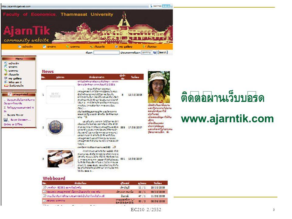 EC210 2/2552 การควบคุมราคาขั้นต่ำ (Price Floor หรือ Minimum Price) 184