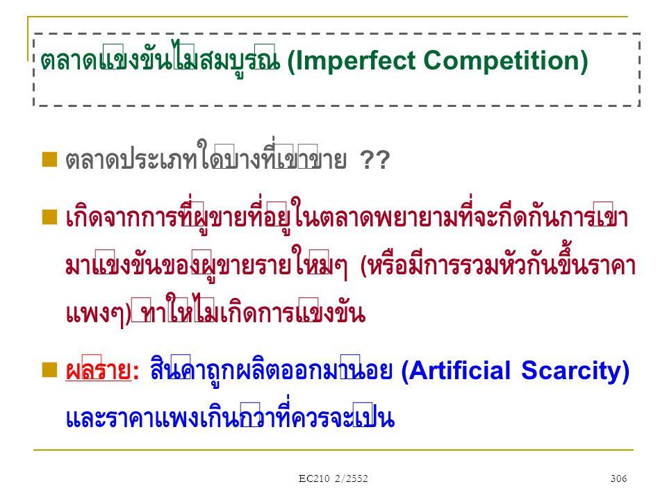 EC210 2/2552 ตลาดแข่งขันไม่สมบูรณ์ (Imperfect Competition)  ตลาดประเภทใดบ้างที่เข้าข่าย ??  เกิดจากการที่ผู้ขายที่อยู่ในตลาดพยายามที่จะกีดกันการเข้า