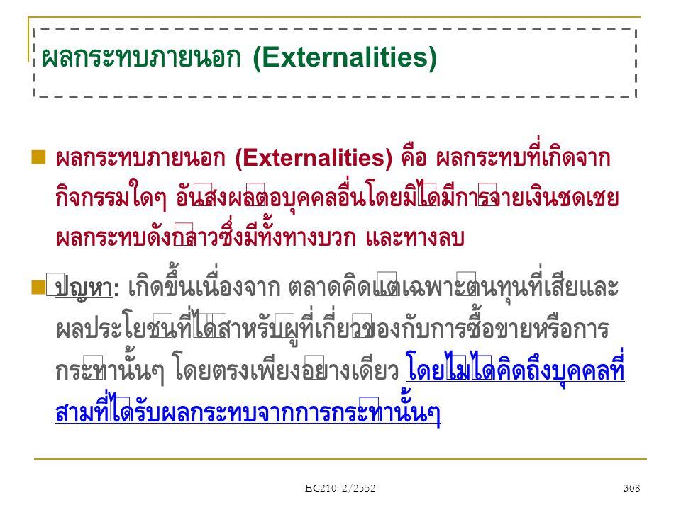EC210 2/2552 ผลกระทบภายนอก (Externalities)  ผลกระทบภายนอก (Externalities) คือ ผลกระทบที่เกิดจาก กิจกรรมใดๆ อันส่งผลต่อบุคคลอื่นโดยมิได้มีการจ่ายเงินช