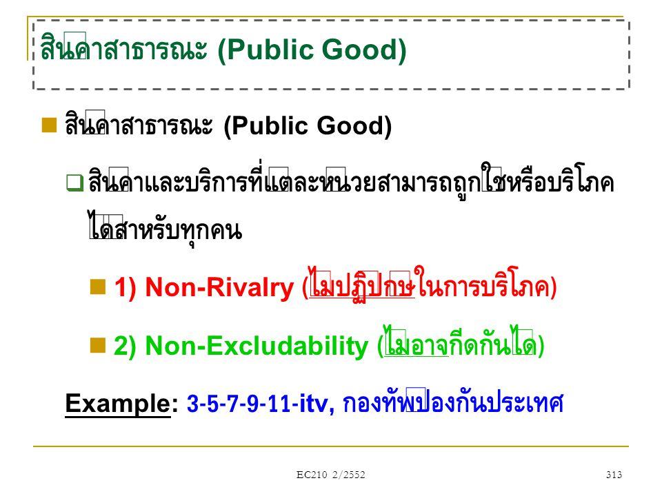 EC210 2/2552  สินค้าสาธารณะ (Public Good)  สินค้าและบริการที่แต่ละหน่วยสามารถถูกใช้หรือบริโภค ได้สำหรับทุกคน  1) Non-Rivalry ( ไม่ปฏิปักษ์ในการบริโ