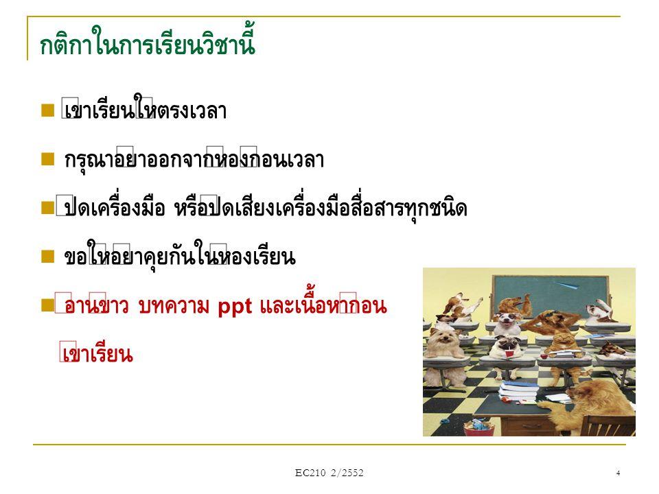 EC210 2/2552 หนังสืออ่านประกอบ ตำราภาษาไทย  วันรักษ์ มิ่งมณีนาคิน เศรษฐศาสตร์เบื้องต้น สำนักพิมพ์ มธ.