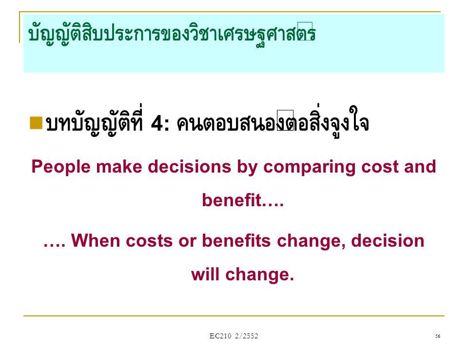 EC210 2/2552 บัญญัติสิบประการของวิชาเศรษฐศาสตร์  บทบัญญัติที่ 4: คนตอบสนองต่อสิ่งจูงใจ People make decisions by comparing cost and benefit…. …. When