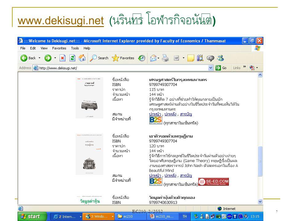 EC210 2/2552 การเก็บภาษี 188