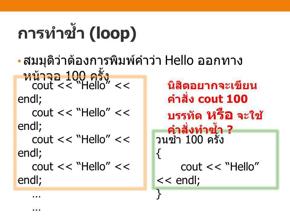 886201 หลักการโปรแกรม 1 Lecture 7: การทำซ้ำ (while, do-while)