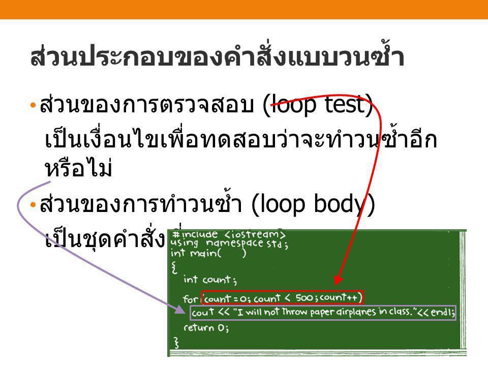การทำซ้ำ (loop) คำสั่งการ ทำซ้ำ ในภาษา C++ while- do do- while for
