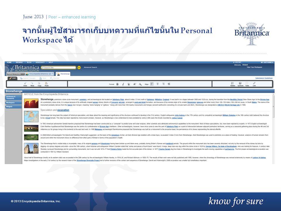 June 2013 | Peer – enhanced learning จากนั้นผู้ใช้สามารถเก็บบทความที่แก้ไขนั้นใน Personal Workspace ได้ © 2013 Encyclopædia Britannica, Inc.