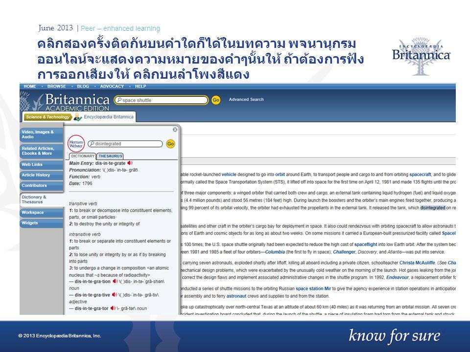 June 2013 | Peer – enhanced learning คลิกสองครั้งติดกันบนคำใดก็ได้ในบทความ พจนานุกรม ออนไลน์จะแสดงความหมายของคำๆนั้นให้ ถ้าต้องการฟัง การออกเสียงให้ คลิกบนลำโพงสีแดง © 2013 Encyclopædia Britannica, Inc.