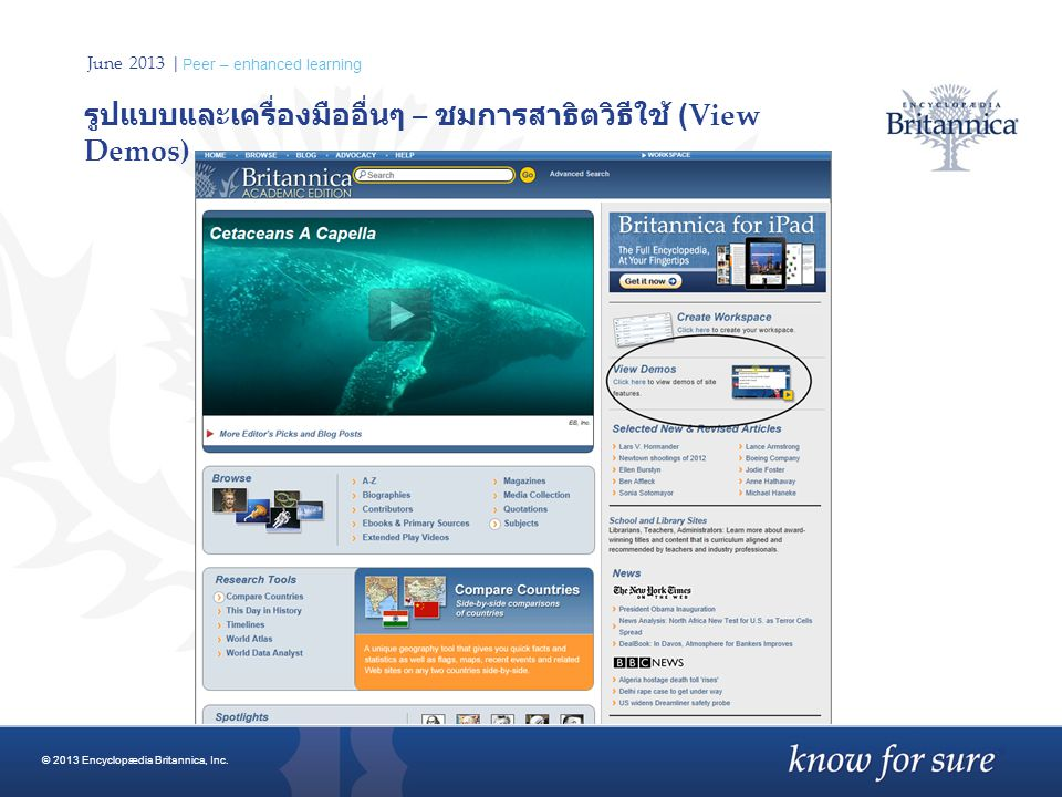 June 2013 | Peer – enhanced learning รูปแบบและเครื่องมืออื่นๆ – ชมการสาธิตวิธีใช้ (View Demos) © 2013 Encyclopædia Britannica, Inc.