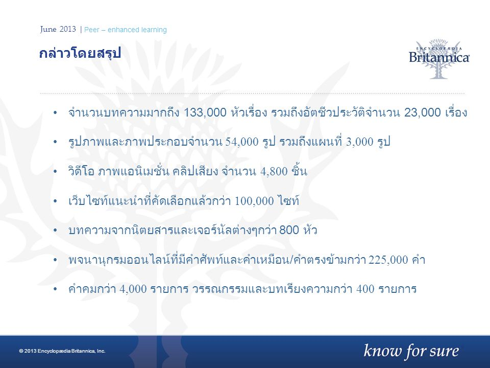 June 2013 | Peer – enhanced learning กล่าวโดยสรุป © 2013 Encyclopædia Britannica, Inc.