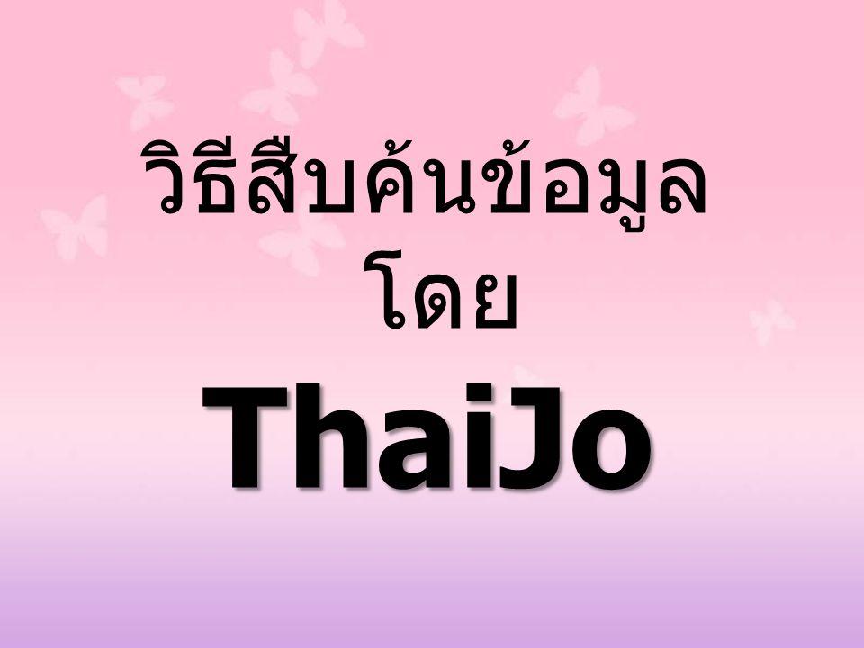 ThaiJo วิธีสืบค้นข้อมูล โดย ThaiJo