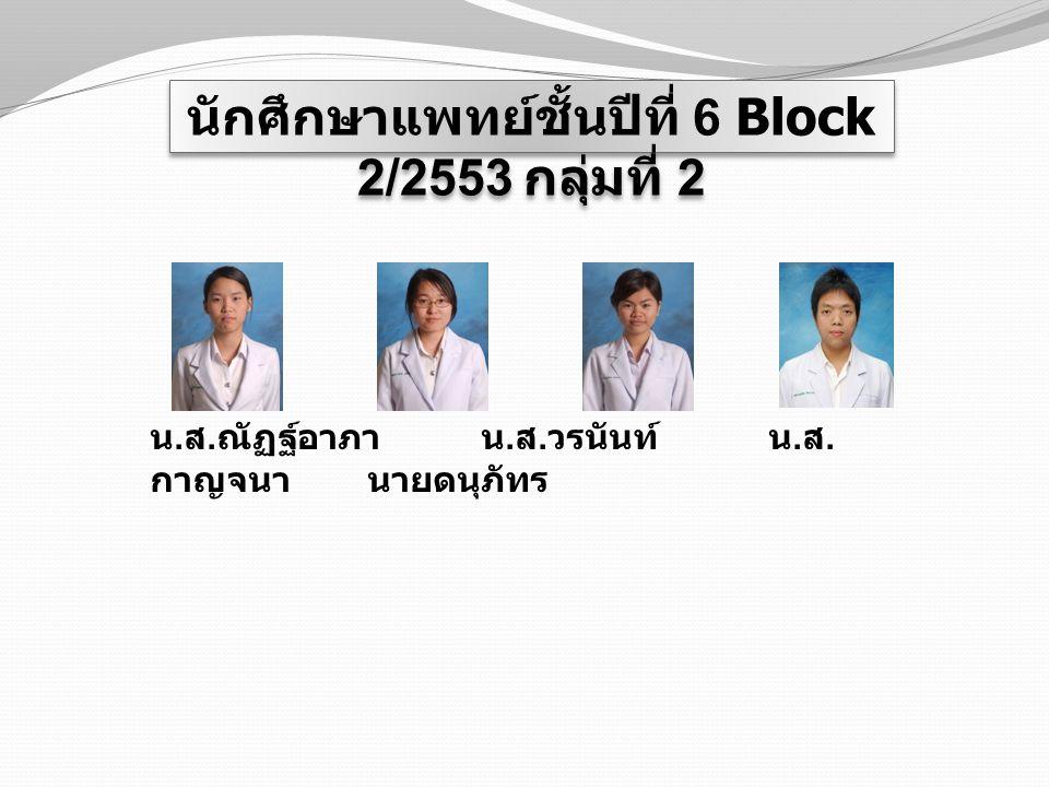นักศึกษาแพทย์ชั้นปีที่ 6 Block 2/2553 กลุ่มที่ 2 น. ส. ณัฏฐ์อาภา น. ส. วรนันท์ น. ส. กาญจนา นายดนุภัทร