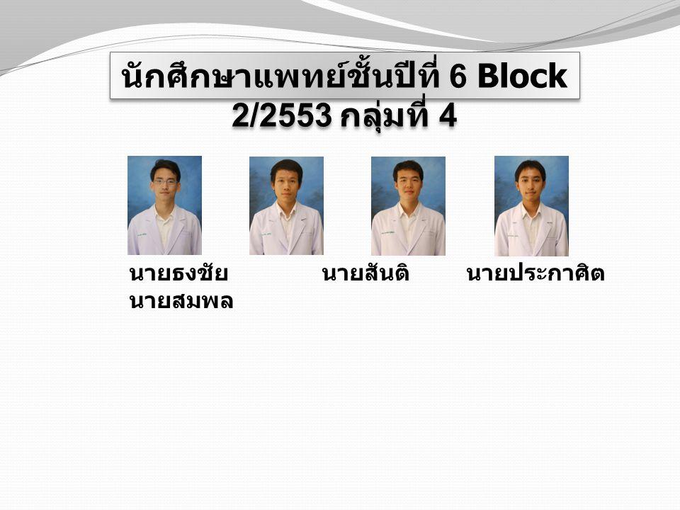 นักศึกษาแพทย์ชั้นปีที่ 6 Block 2/2553 กลุ่มที่ 5 น.