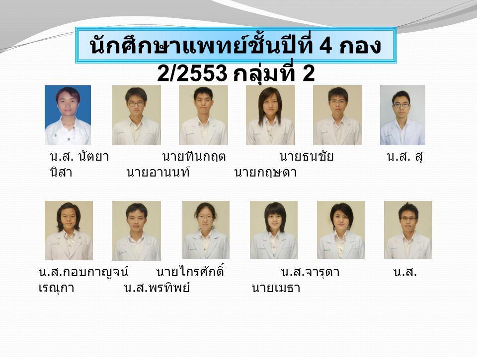 นักศึกษาแพทย์ชั้นปีที่ 4 กอง 2/2553 กลุ่มที่ 3 นายอัครวัฒน์ น.
