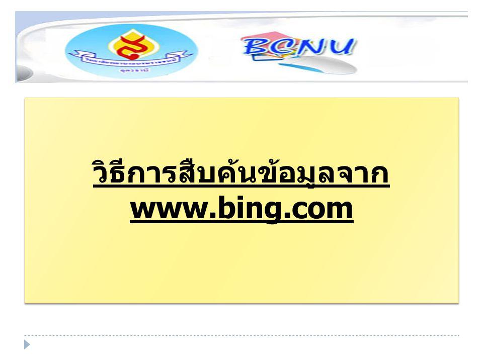 ค้นหาข้อมูลโดยใช้ฐานข้อมูล www.bing.com www.bing.com