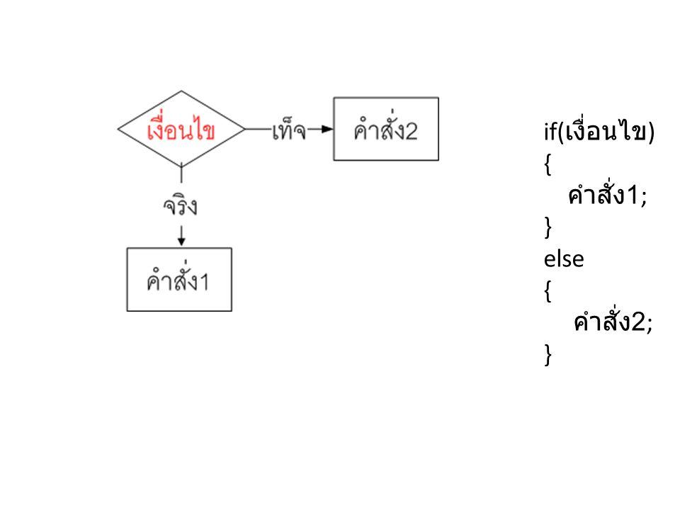 if( เงื่อนไข ) { คำสั่ง 1; } else { คำสั่ง 2; }