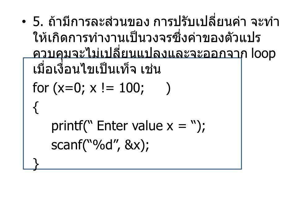 •5. ถ้ามีการละส่วนของ การปรับเปลี่ยนค่า จะทำ ให้เกิดการทำงานเป็นวงจรซึ่งค่าของตัวแปร ควบคุมจะไม่เปลี่ยนแปลงและจะออกจาก loop เมื่อเงื่อนไขเป็นเท็จ เช่น