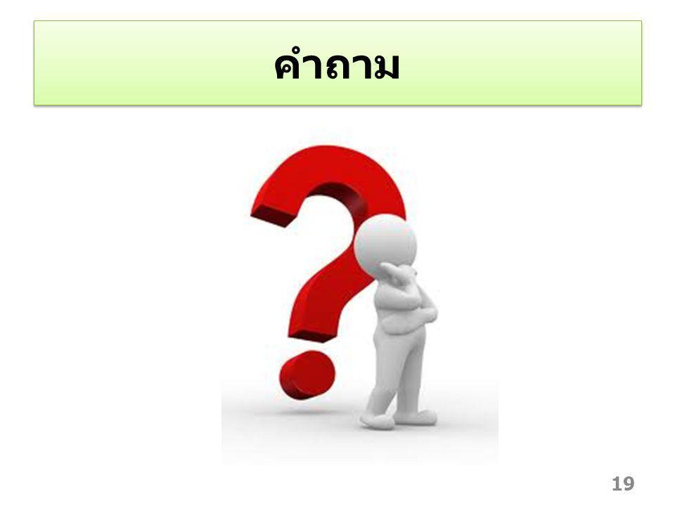 คำถาม 19