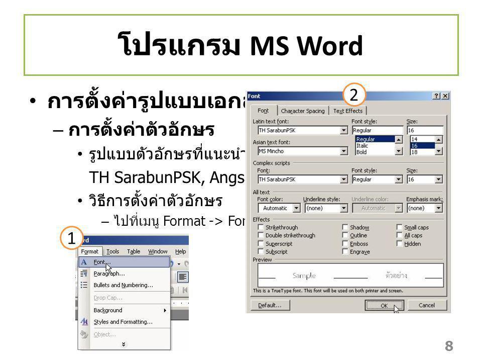 • การตั้งค่ารูปแบบเอกสาร ( ต่อ ) – การตั้งค่าตัวอักษร • รูปแบบตัวอักษรที่แนะนำ TH SarabunPSK, Angsana New • วิธีการตั้งค่าตัวอักษร – ไปที่เมนู Format