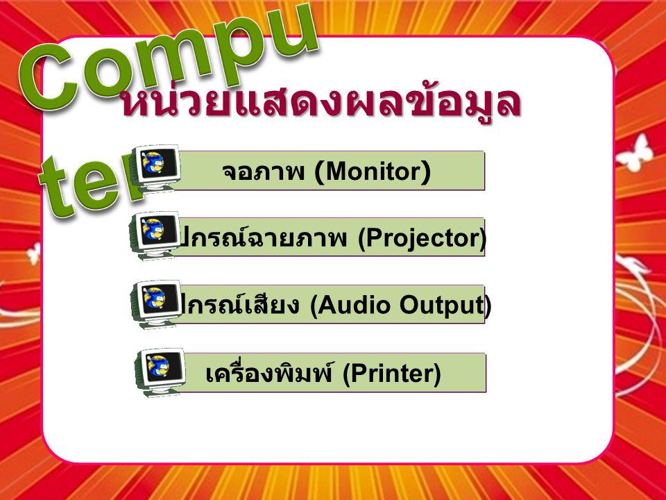 หน่วยแสดงผลข้อมูล จอภาพ (Monitor) อุปกรณ์ฉายภาพ (Projector) อุปกรณ์เสียง (Audio Output) เครื่องพิมพ์ (Printer)