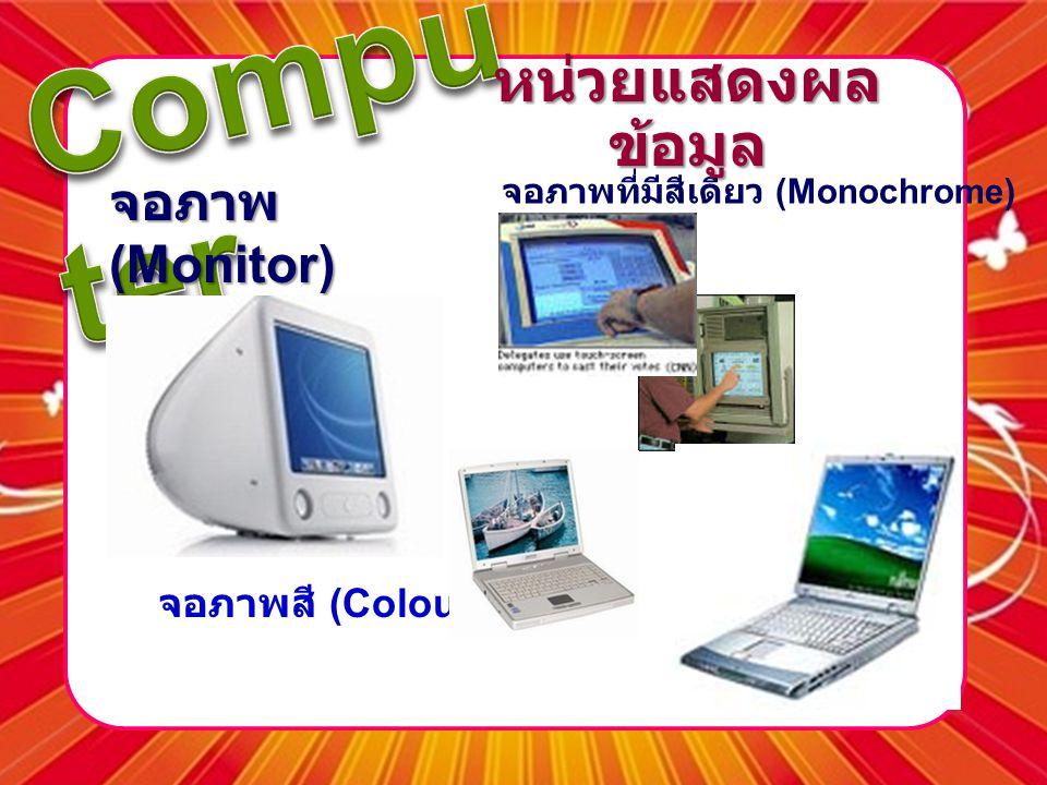 จอภาพ (Monitor) จอภาพสี (Colour) จอภาพที่มีสีเดียว (Monochrome) หน่วยแสดงผล ข้อมูล