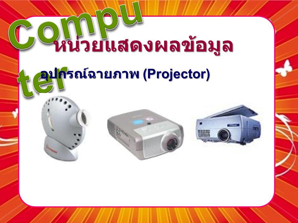อุปกรณ์ฉายภาพ (Projector) หน่วยแสดงผลข้อมูล