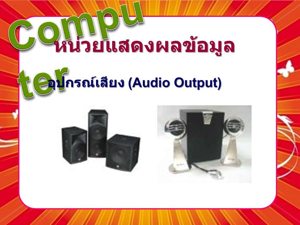 อุปกรณ์เสียง (Audio Output) หน่วยแสดงผลข้อมูล