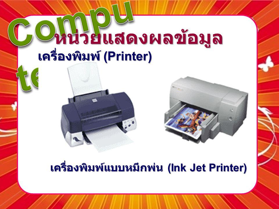 เครื่องพิมพ์ (Printer) เครื่องพิมพ์แบบหมึกพ่น (Ink Jet Printer) หน่วยแสดงผลข้อมูล