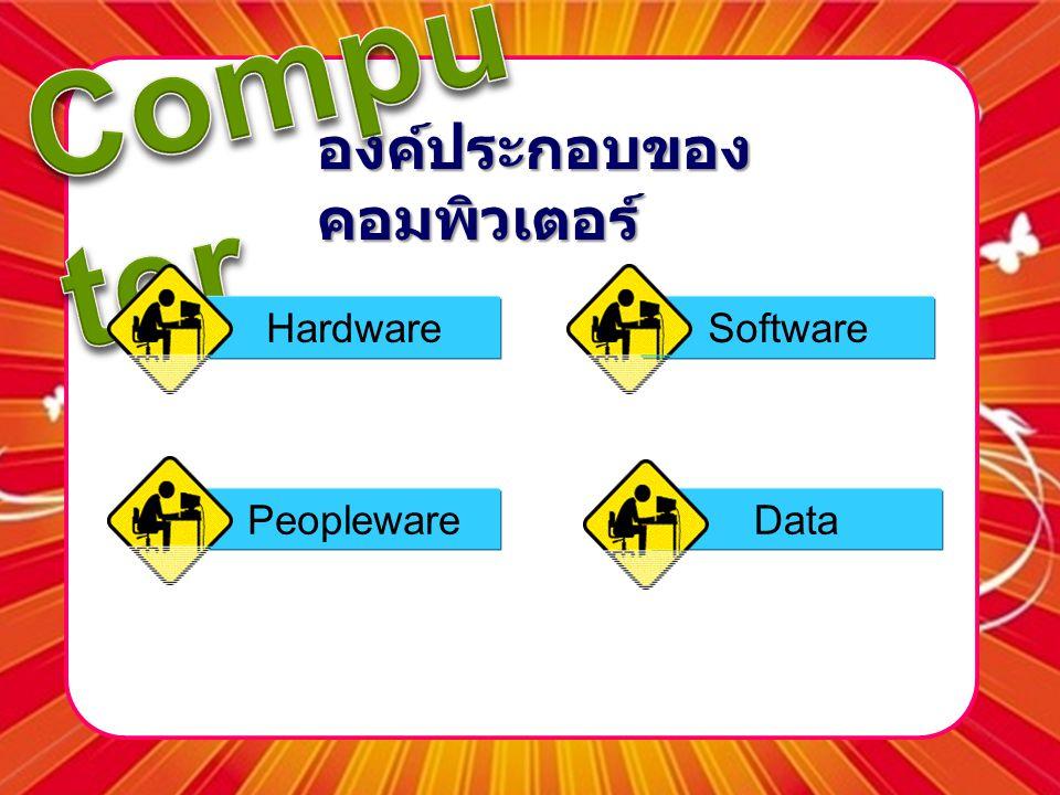 องค์ประกอบของ คอมพิวเตอร์ Peopleware Hardware Data Software