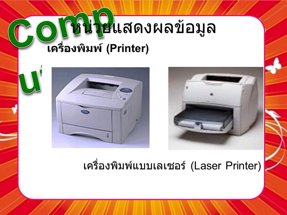 หน่วยแสดงผลข้อมูล เครื่องพิมพ์ (Printer) เครื่องพิมพ์แบบเลเซอร์ (Laser Printer)