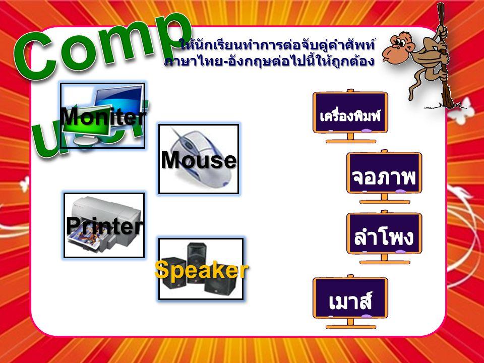 ให้นักเรียนทำการต่อจับคู่คำศัพท์ ภาษาไทย - อังกฤษต่อไปนี้ให้ถูกต้อง ให้นักเรียนทำการต่อจับคู่คำศัพท์ ภาษาไทย - อังกฤษต่อไปนี้ให้ถูกต้อง Mouse Moniter
