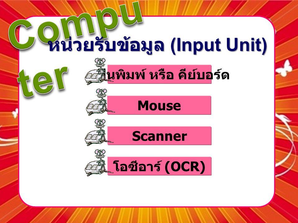 หน่วยรับข้อมูล (Input Unit) แป้นพิมพ์ หรือ คีย์บอร์ด โอซีอาร์ (OCR) Mouse Scanner