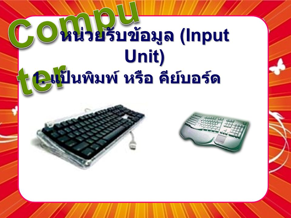 1. แป้นพิมพ์ หรือ คีย์บอร์ด หน่วยรับข้อมูล (Input Unit)