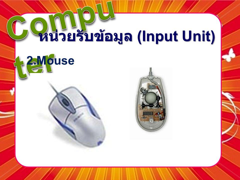 2.Mouse หน่วยรับข้อมูล (Input Unit)
