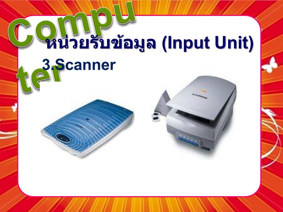 3.Scanner หน่วยรับข้อมูล (Input Unit)