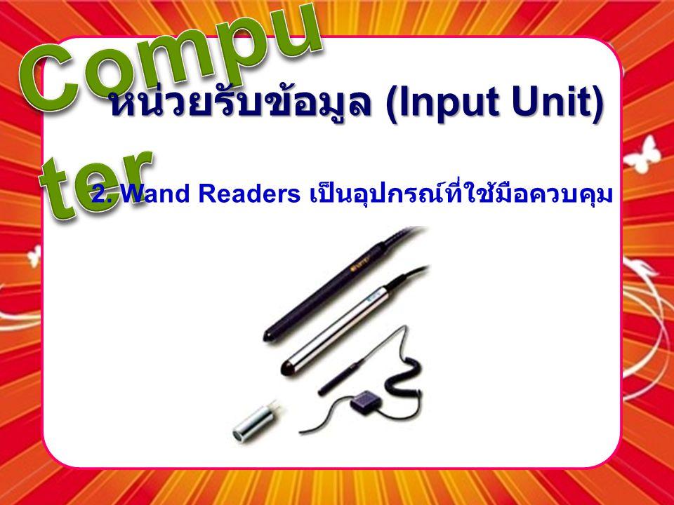 2. Wand Readers เป็นอุปกรณ์ที่ใช้มือควบคุม หน่วยรับข้อมูล (Input Unit)