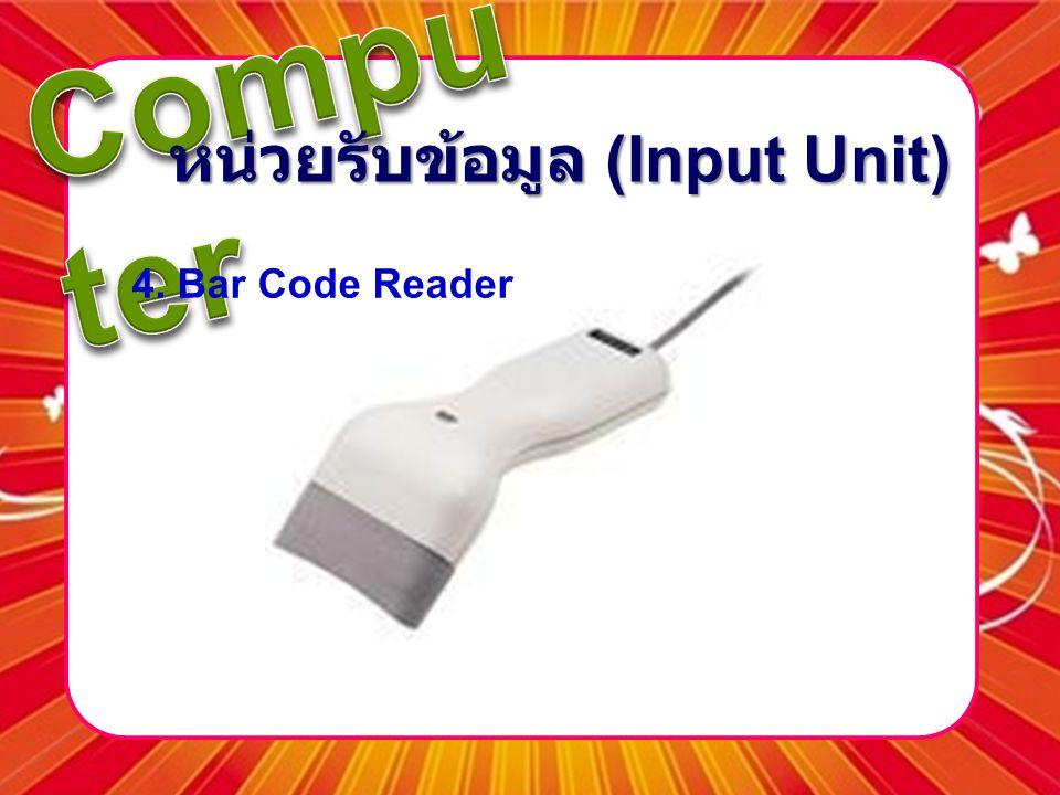 4. Bar Code Reader หน่วยรับข้อมูล (Input Unit)