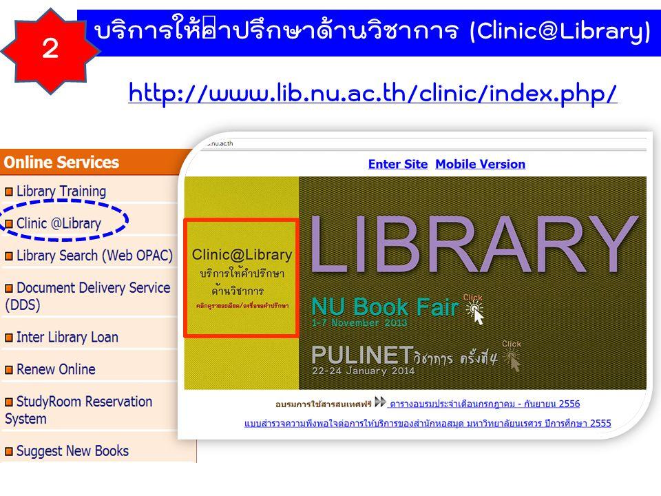 http://www.lib.nu.ac.th/clinic/index.php/ บริการให้คำปรึกษาด้านวิชาการ (Clinic@Library) 2