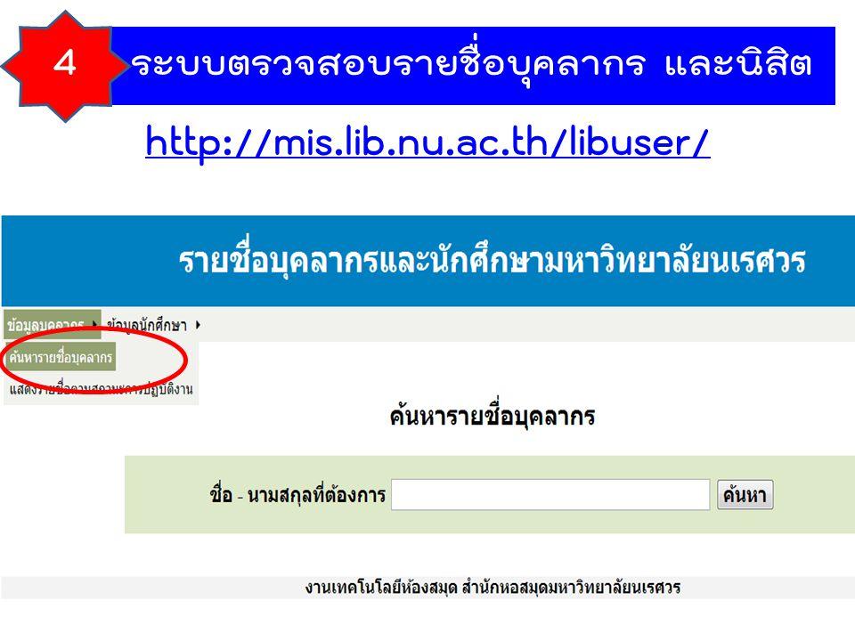 ระบบตรวจสอบรายชื่อบุคลากร และนิสิต http://mis.lib.nu.ac.th/libuser/ 4