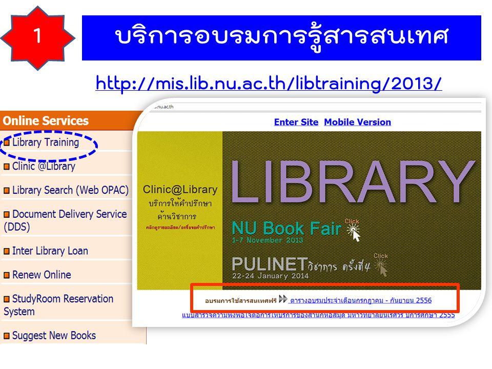 บริการอบรมการรู้สารสนเทศ http://mis.lib.nu.ac.th/libtraining/2013/ 1