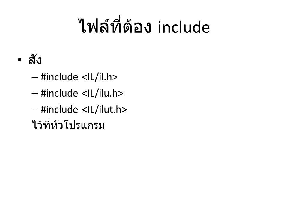 ไฟล์ที่ต้อง include • สั่ง – #include ไว้ที่หัวโปรแกรม
