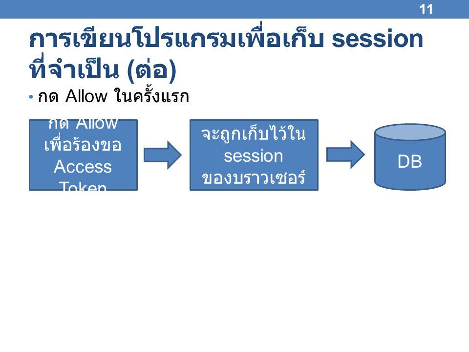 การเขียนโปรแกรมเพื่อเก็บ session ที่จำเป็น ( ต่อ ) 12