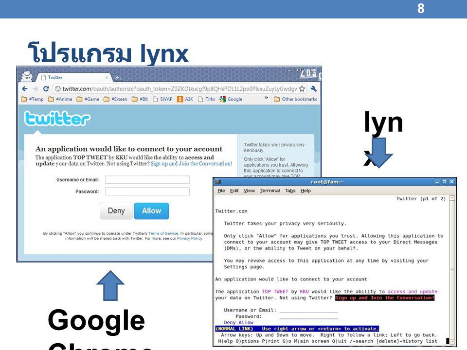 การตั้งค่า crontab # เก็บข้อมูลจาก home timeline ทุก ๆ 1 นาที */1 * * * * root lynx -dump http://localhost/~twitterproject/twitterPage/timeline.php # เก็บข้อมูลจาก list ทุก ๆ 5 นาที */5 * * * * root lynx -dump http://localhost/~twitterproject/twitterPage/listTimeline.php # ทำการจัดอันดับ ทุก ๆ นาทีที่ 0 ของทุกชั่วโมง 0 * * * * root lynx -dump http://localhost/~twitterproject/twitterPage/inHour.php # ส่งอีเมลผลการจัดอันดับของชั่วโมงปัจจุบัน ทุก ๆ นาทีที่ 2 ของ ทุกชั่วโมง 2 * * * * root lynx -dump http://localhost/~twitterproject/twitterPage/email.php # ส่งอีเมลผลการจัดอันดับของชั่วโมงปัจจุบัน ทุก ๆ นาทีที่ 2 ของ ทุกชั่วโมง 2 * * * * root lynx -dump http://localhost/~twitterproject/twitterPage/autotweet.php 9