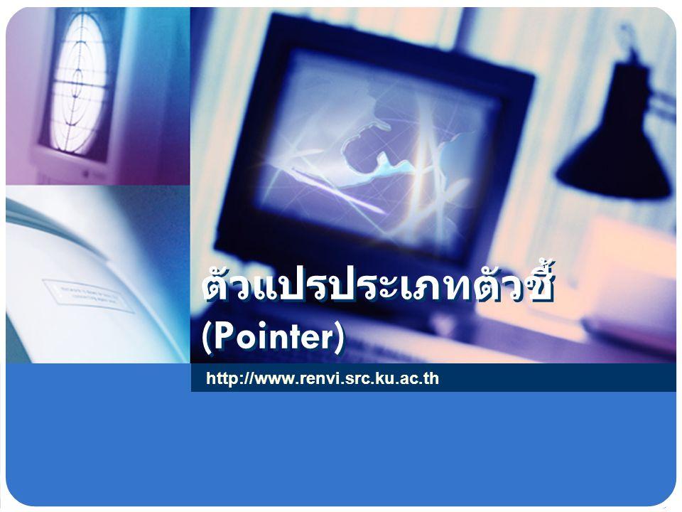 ตัวแปรประเภทตัวชี้ (Pointer) http://www.renvi.src.ku.ac.th