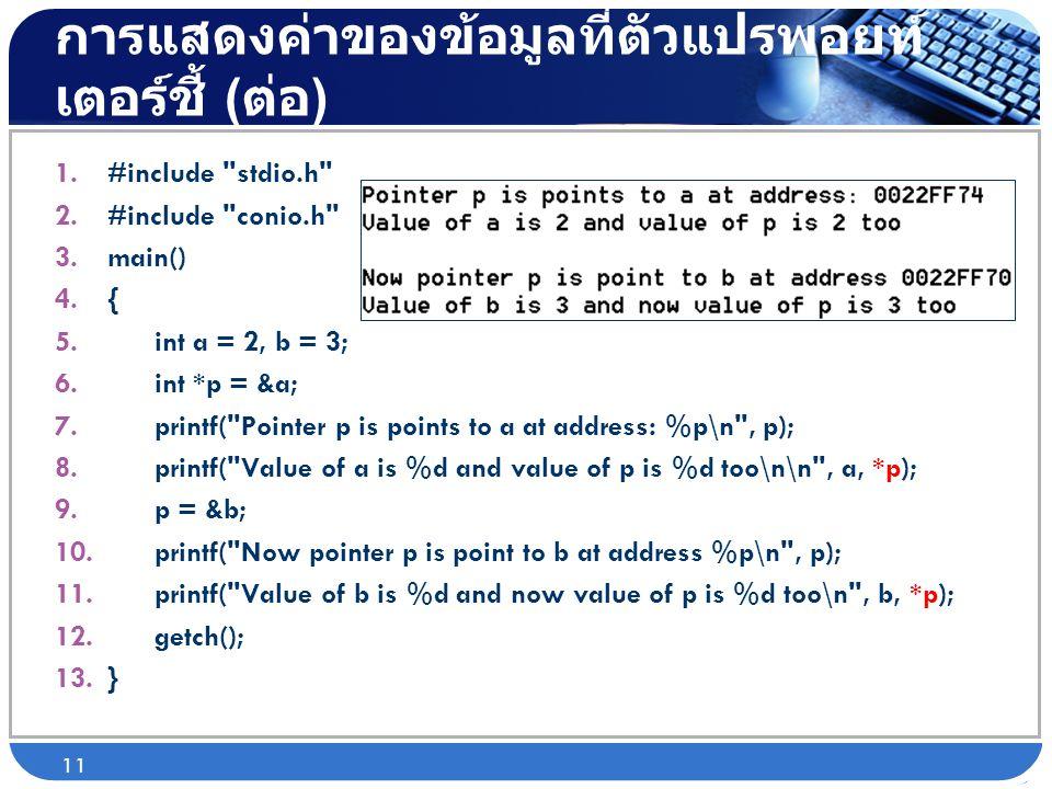 การแสดงค่าของข้อมูลที่ตัวแปรพอยท์ เตอร์ชี้ ( ต่อ ) 1.#include
