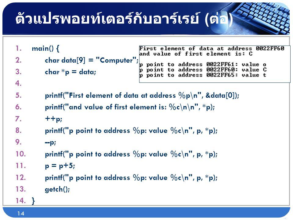 ตัวแปรพอยท์เตอร์กับอาร์เรย์ ( ต่อ ) 1.main() { 2. char data[9] =