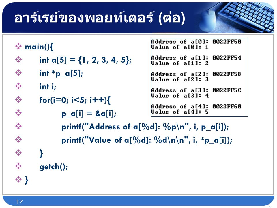 อาร์เรย์ของพอยท์เตอร์ ( ต่อ )  main(){  int a[5] = {1, 2, 3, 4, 5};  int *p_a[5];  int i;  for(i=0; i<5; i++){  p_a[i] = &a[i];  printf(