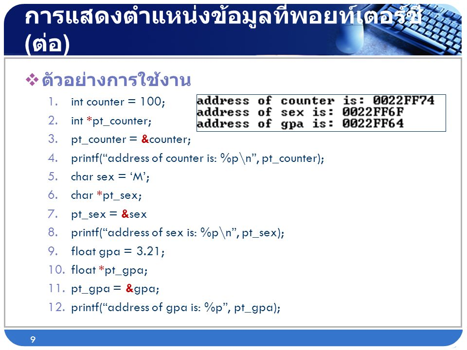 """การแสดงตำแหน่งข้อมูลที่พอยท์เตอร์ชี้ ( ต่อ )  ตัวอย่างการใช้งาน 1.int counter = 100; 2.int *pt_counter; 3.pt_counter = &counter; 4.printf(""""address of"""