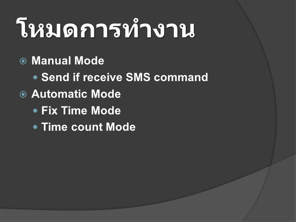 Manual Mode  Read Data And Send if receive SMS  SMS Command  X0  X = Special Character  0 = Manual Mode Mode: Manual 25/12 12:30:22
